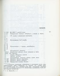 Figure 6. Screenplay for Battleship Potemkin (Eisenstein, 1925)