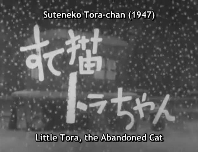 Little Tora: The Abandoned Cat (1947)